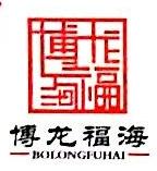 北京博龙福海国际贸易有限公司 最新采购和商业信息