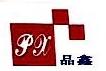 福州品鑫贸易有限公司 最新采购和商业信息