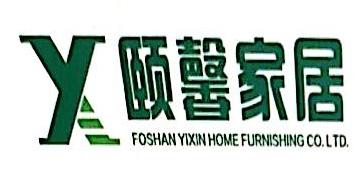 佛山市颐馨家居有限公司 最新采购和商业信息