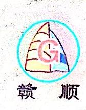 新干县赣顺汽车运输服务有限公司 最新采购和商业信息
