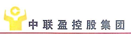 中联金典(北京)投资基金管理有限公司