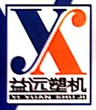 杭州富阳益远泡塑机械有限公司