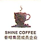 深圳市香啡烘焙食品有限公司 最新采购和商业信息