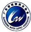 廉江市自来水公司