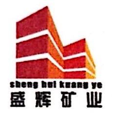 沂水盛辉矿业有限公司 最新采购和商业信息