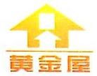 广东黄金屋智能家居有限公司 最新采购和商业信息