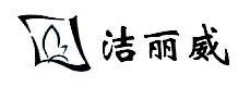洁丽威清洁用品(上海)有限公司