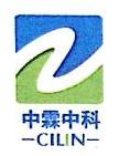 中霖中科环境科技(安徽)股份有限公司