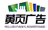 江门黄页广告有限公司 最新采购和商业信息