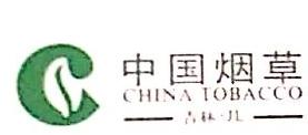 吉林省烟草公司长春市公司