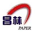 富阳昌林纸业有限公司