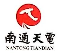 海安华新热电有限公司 最新采购和商业信息