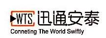 天津迅通安泰物流有限公司 最新采购和商业信息