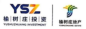 北京榆树庄园房地产开发有限公司