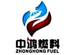 上海中鸿燃料有限公司 最新采购和商业信息