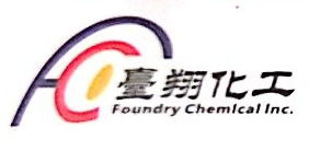 东莞台翔化工有限公司 最新采购和商业信息