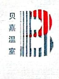 江西贝嘉实业有限公司 最新采购和商业信息