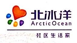 武汉市北冰洋商贸有限公司