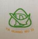 延边亚光林业物资有限公司 最新采购和商业信息