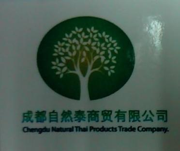 成都自然泰商贸有限公司 最新采购和商业信息