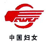 葫芦岛妇女国际旅行社