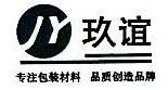东莞市玖谊包装材料有限公司 最新采购和商业信息