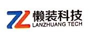 郑州懒装科技有限公司 最新采购和商业信息