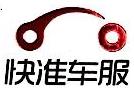 金华快准车服网络科技有限公司 最新采购和商业信息
