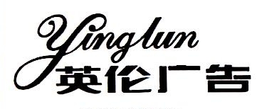 杭州英伦广告有限公司
