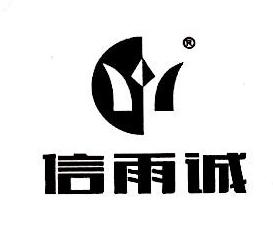 广州信雨诚汽车用品有限公司 最新采购和商业信息