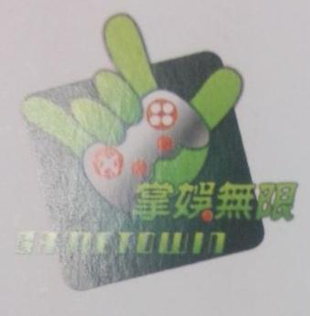 北京掌娱无限软件技术有限公司 最新采购和商业信息