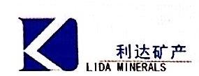 鞍山市利达矿产经销有限公司 最新采购和商业信息