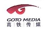高铁传媒广告有限公司 最新采购和商业信息