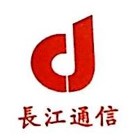 广州长江新能源科技股份有限公司