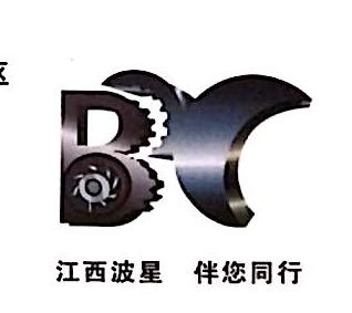 江西波特尔汽车配件制造有限公司 最新采购和商业信息