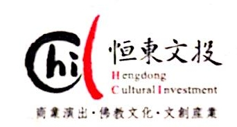 江苏恒东文化产业投资有限公司