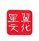 上海星翼文化传播有限公司