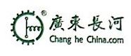 广东长河实业有限公司 最新采购和商业信息