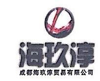 成都海玖淳贸易有限公司 最新采购和商业信息