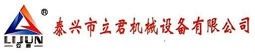 泰兴市立君机械设备有限公司 最新采购和商业信息