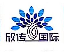 欣传国际贸易(上海)有限公司