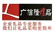 青岛广信隆装饰工程有限公司 最新采购和商业信息