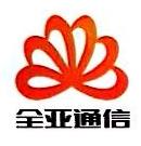 北京全亚通信技术有限公司 最新采购和商业信息