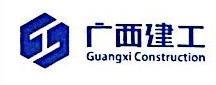 广西建工集团第一建筑工程有限责任公司第二分公司 最新采购和商业信息