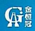 福建恒冠机电设备有限公司 最新采购和商业信息