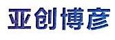 亚创博彦(上海)信息技术有限公司 最新采购和商业信息