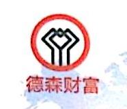 广东德森资产管理有限公司 最新采购和商业信息