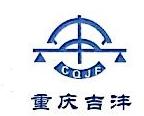 重庆吉沣工程项目管理有限公司