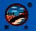 河北衡水老白干酿酒(集团)有限公司 最新采购和商业信息
