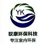 湖南驭康环保科技有限公司 最新采购和商业信息